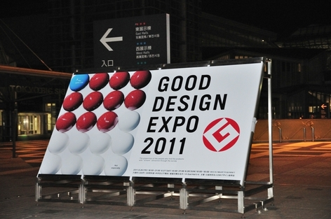 Good_design_expo_2011_17