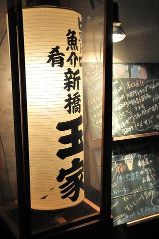 Shinbashi_tamaya_18