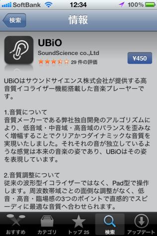 Ubio_04