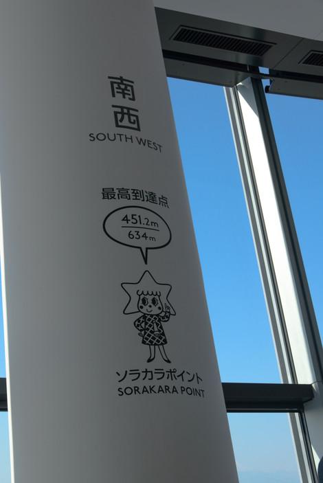 Tokyo_skytree_2013_winter_34