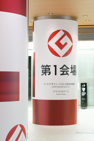 Good_design_exhibition_2013_083