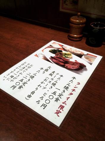 Sendaigyutanara_02