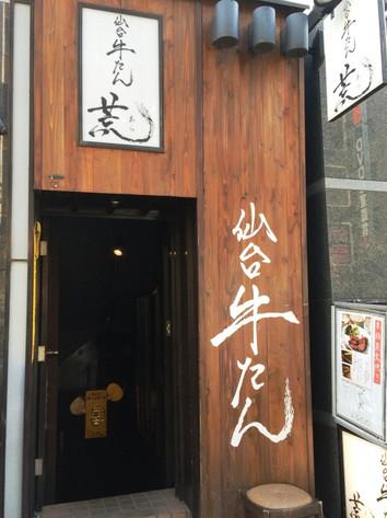 Sendaigyutanara_10