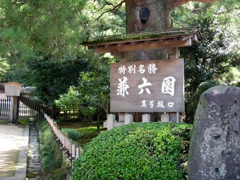 Kanazawa_013