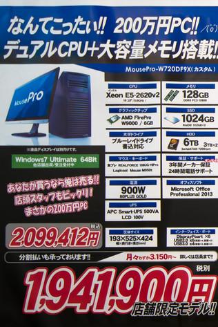Mousecomp_akiba_directshop_12