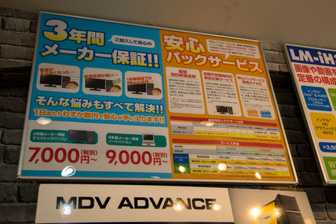Mousecomp_akiba_directshop_13