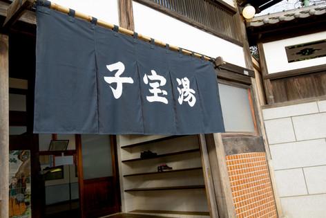 Kodakara_public_bathhouse_03