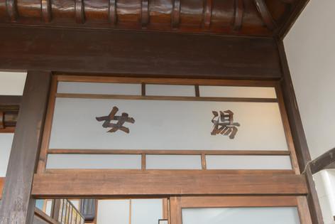 Kodakara_public_bathhouse_05