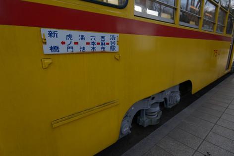 Toei_streetcar_toden__02