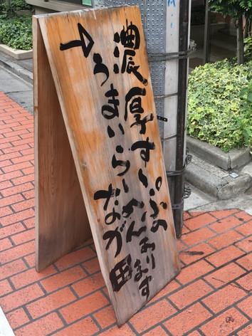 Ramen_nakata_02