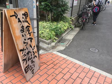 Ramen_nakata_15