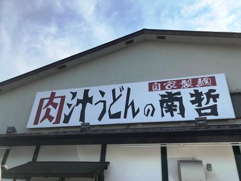 Nantetsu_01