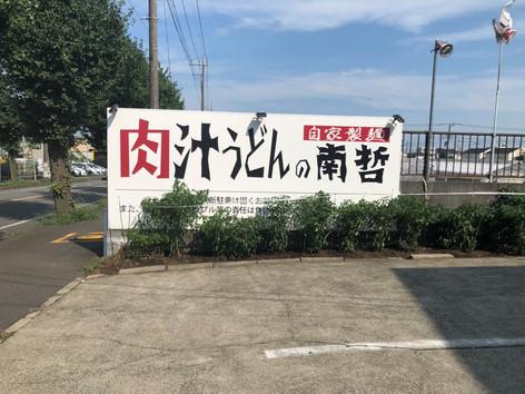 Nantetsu_09