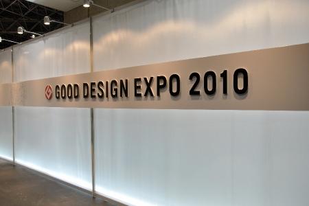 Good_design_expo_2010_03