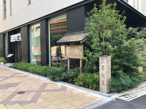 Habutae_dango_02