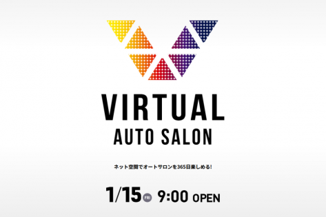 Virtual-auto-salon-2021